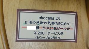 Cho.JPG