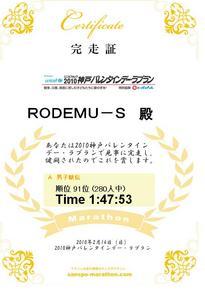 RODEMU-S.JPG